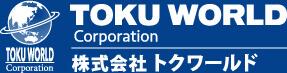 TOKU WORLDロゴ